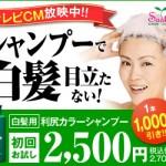 利尻カラーsale.co 2016年最新セール情報はコチラ!