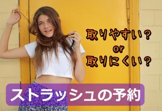 ストラッシュの名古屋栄店予約はとりやすいか?